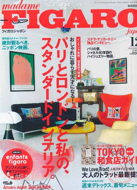 FIGARO japon (フィガロジャポン) december 2012年12月号 japanese fashion magazine scans