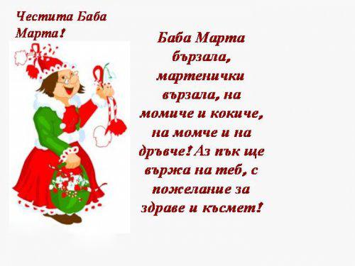 Baba marta koukavak bulgaristan gmenleri m4hsunfo