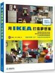 IKEA好好逛,家具好好買,但要怎麼擺,才好看?