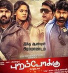 Watch Purampokku Engira Podhuvudamai (2015) DVD HD 1080p Tamil Full Movie Watch Online Free Download
