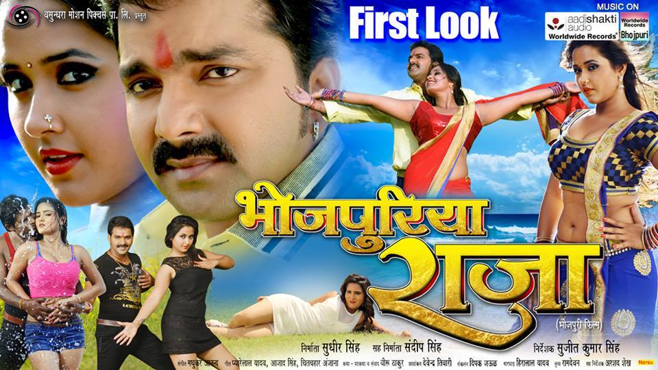 First look Poster Of Bhojpuri Movie Bhojpuriya Raja  Feat  Pawan Singh, Kajal Raghwani, Umesh Singh, Brijesh Tripathi Latest movie wallpaper, Photos