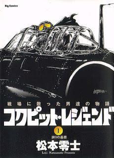 [松本零士] コックピット・レジェンド 第01巻