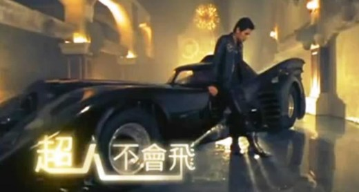Jay Chou - Superman Can't Fly