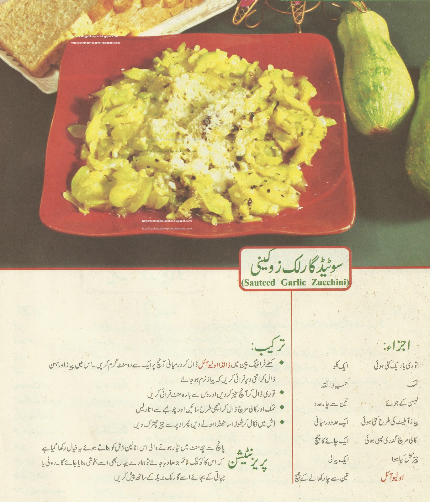 The gallery for --> Zucchini Meaning In Urdu