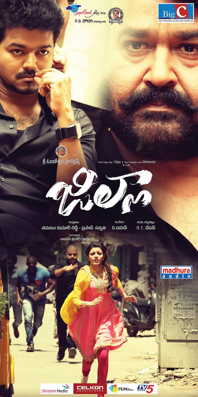 jilla telugu movie wallpapers - best movie website for film lovers