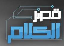 جميع حلقات برنامج قصر الكلام 2013