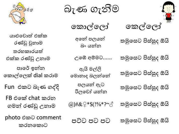 Facebook Sinhala Related Keywords & Suggestions - Facebook Sinhala ...