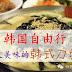 韩国自由行体验量多又美味的韩式刀切面!