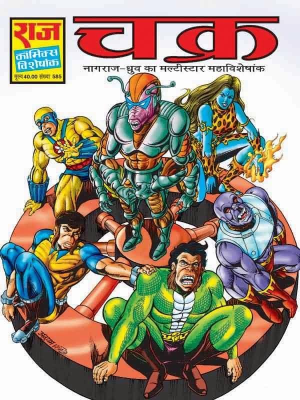 raj comics cbr free