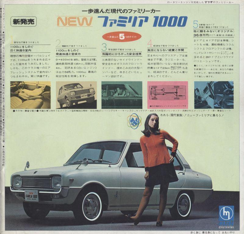 Mazda Familia, stary japoński samochód, broszura, sedan, zdjęcia, マツダ・ファミリア