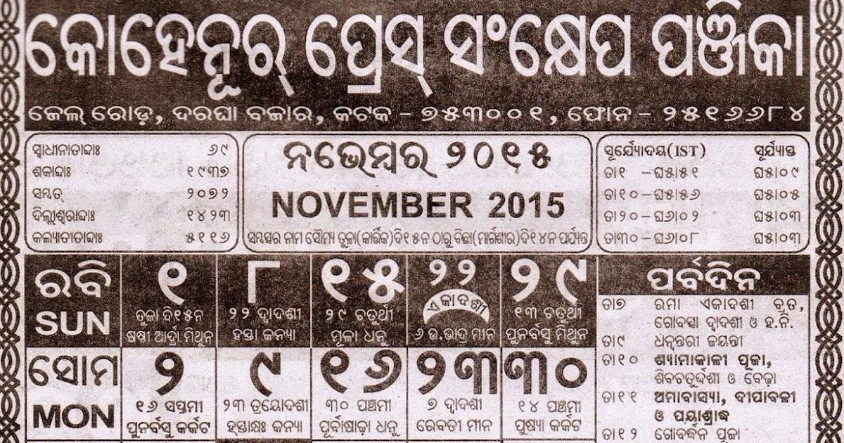 oriya calendar 1990 kohinoor