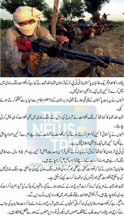 taliban, News, Updates, Updated, Taliban News, World News, Pakistan News, Muzakraat, Fedral Govt, Pakistan Army, Army, Army Attack,