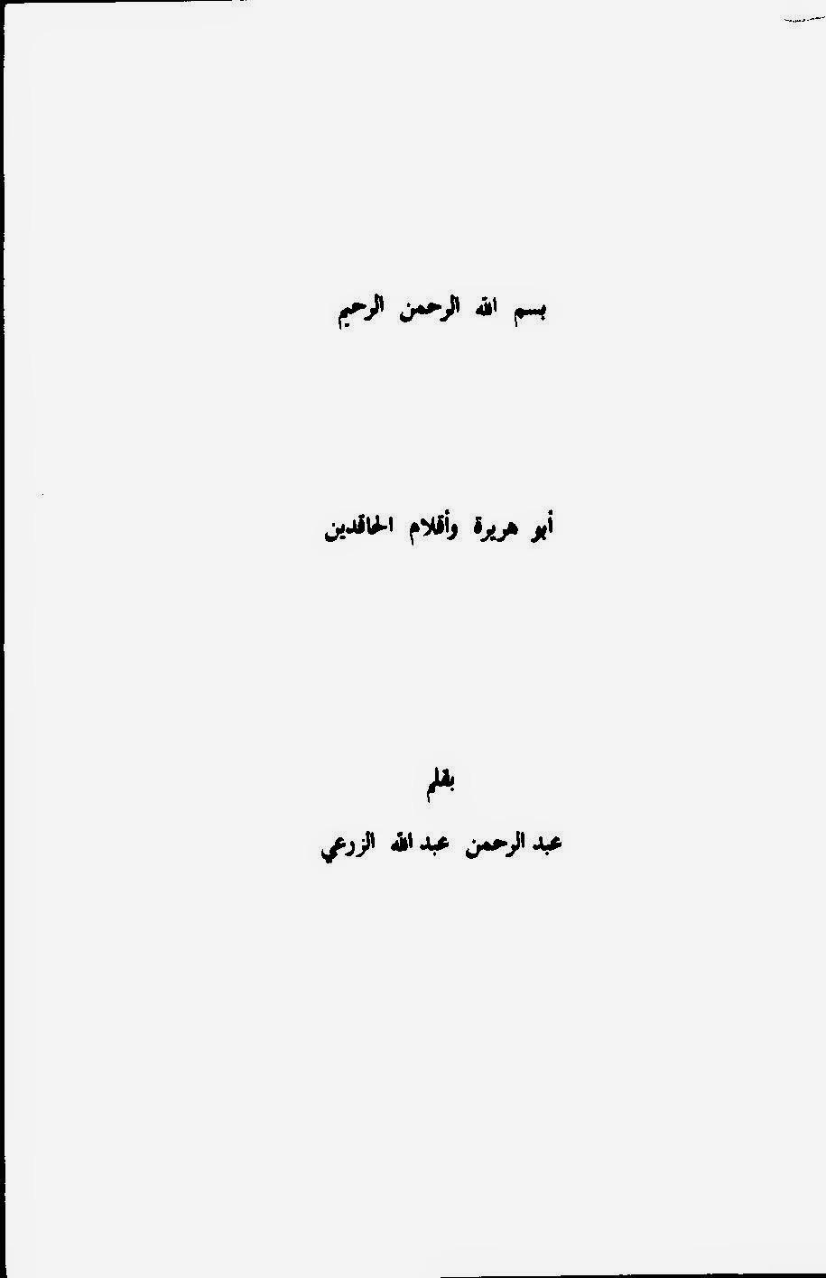 كتاب أبو هريرة وأقلام الحاقدين - عبدالرحمن عبدالله الزرعي