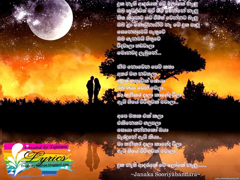 nidukin inu mana song lyrics