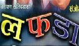 Nepali Movie Trailer - Lafada