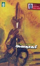 அவதூதர் - க.நா.சுவின் ஆங்கிலப் புதினம் - தமிழாக்கம் லதா ராமகிருஷ்ணன்