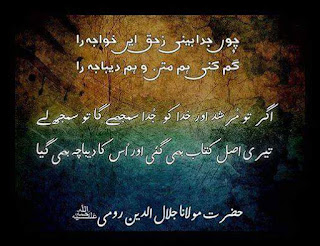 Rumi Quotes on Spiritual Master, Rumi Quotes in Urdu, Urdu Quotes of Mevlana Rumi