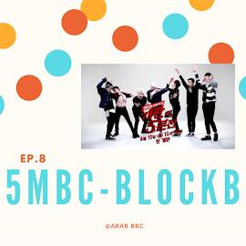 [برنامج] الحلقة الثامنة من 5MBC