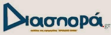 Καλημέρα στον Ελληνισμό ανά τον κόσμο