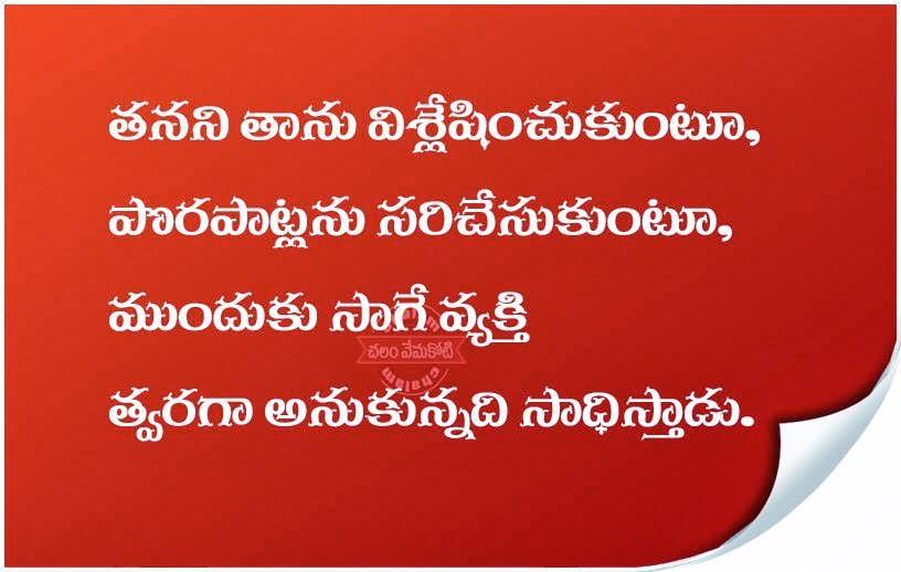 swami vivekananda quotes telugu and english quotesgram