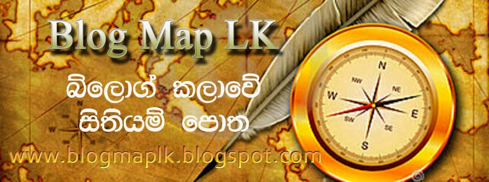 Blog Map LK ; බ්ලොග් කලාවේ සිතියම් පොත