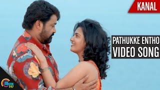 Kanal Pathukke Entho Ft Mohanlal, Honey Rose _ Official Video Song