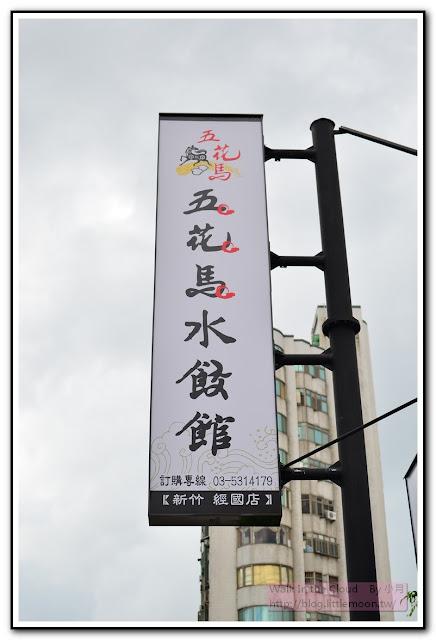 五花馬水餃館 (新竹經國店)