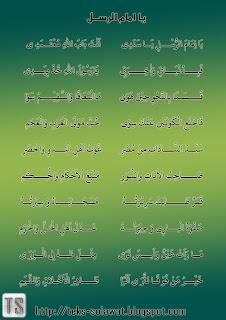Teks Sholawat Ya Imamarrus