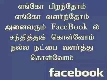 Friendship in Facebook Wallpaper