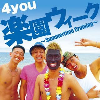 4you - 楽園ウィーク ~Summertime Cruising~