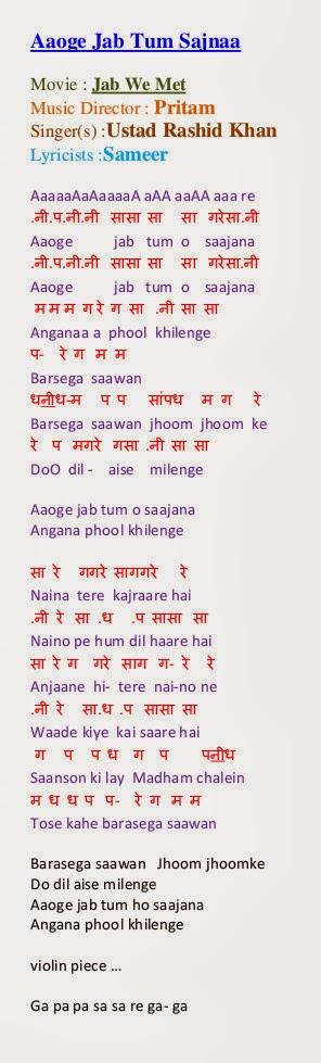 notations of songs gane ki lyrics v sargam ya swarlipi ya