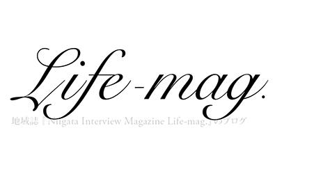 Niigata Interview Magazine Life-mag.のBLOG