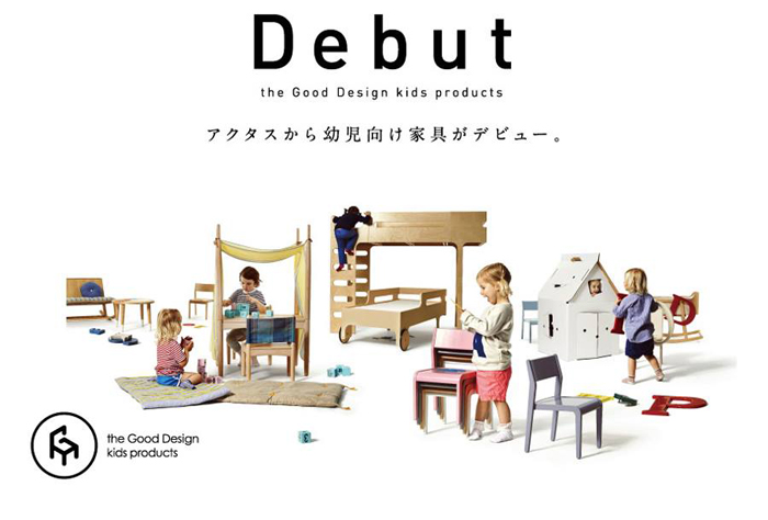 kids design at Actus-interior store in Japan, tokyo