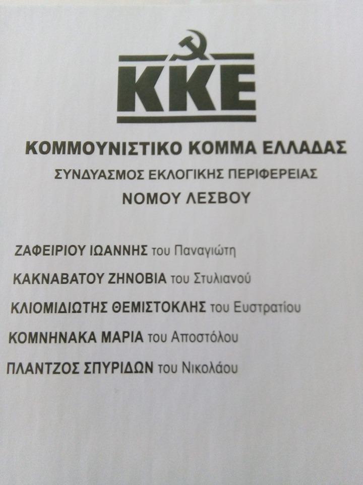 ΚΚΕ - Υποψήφιοι Νομού ΛΕΣΒΟΥ