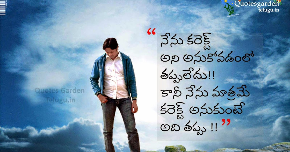 Famous Telugu Quotes Best Telugu Life Inspirational Quotes