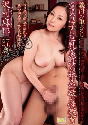 Watch Movie: [SCD-89] Maya Sawamura ? sex education busty mother give to .