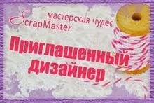 ПД ScrapMaster