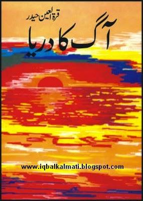 Aag Ka Darya By Qurat ul ain Haider