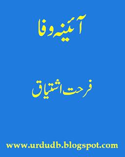 aiyn e wafabyfarhatishtiaq - Aaien e wafa by Farhat Ishtiaq