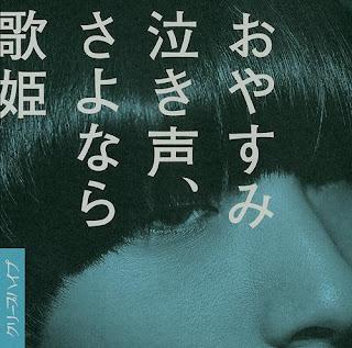 CreepHyp クリープハイプ - Oyasumi Nakigoe, Sayonara Utahime おやすみ泣き声