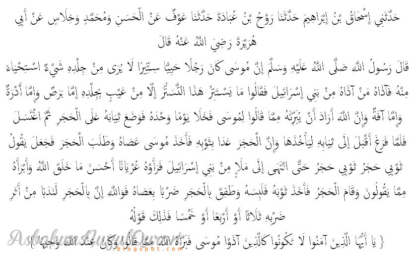 Qur'an Surat al Ahzab ayat 69