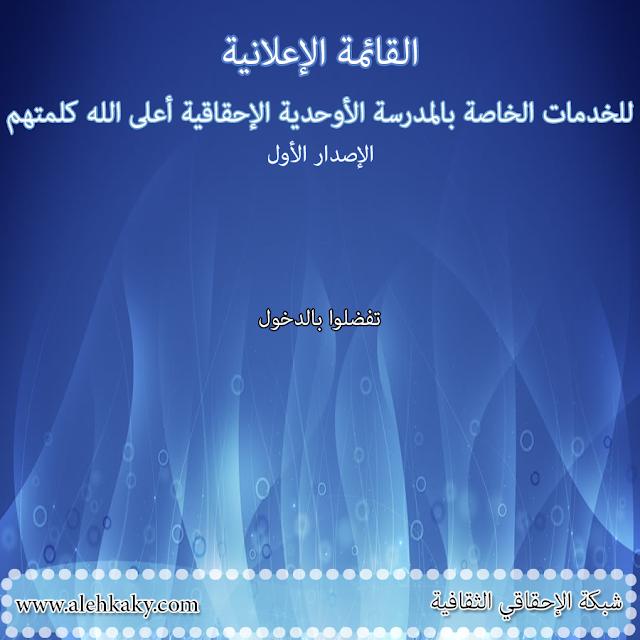القائمة الإعلانية للخدمات الخاصة بالمدرسة الأوحدية الإحقاقية أعلى الله كلمتهم - الإصدار الأول