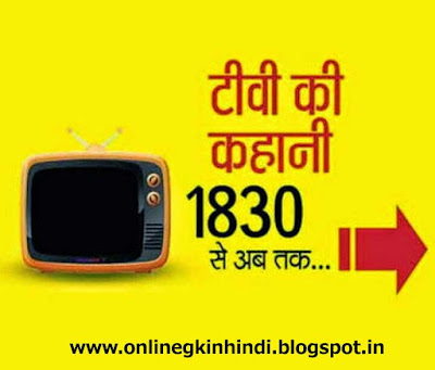 History and Facts about Television in Hindi