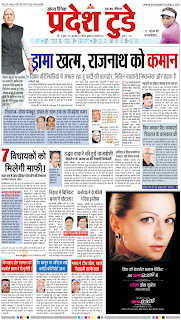 Today Newspaper Online Pradesh Is A Hindi News