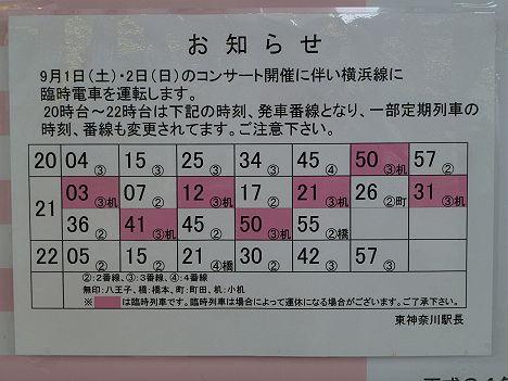 横浜線 小机行き 205系(イベント臨時列車)