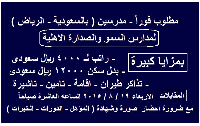 مطلوب فوراً - مدرسين لمدارس السمو والصداره الاهلية ( بالسعودية - الرياض ) بمزايا كبيرة