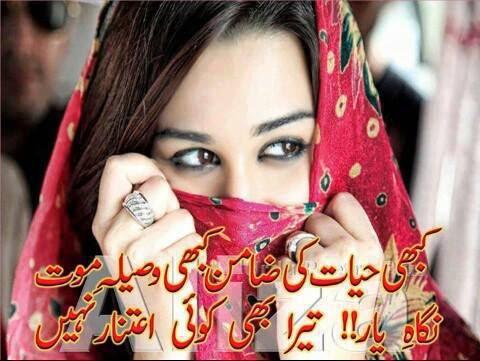 Nigah E Yaar SMS Shayari In Urdu