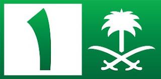 مشاهدة قناة Saudi 1 - Ksa 1