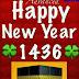 வசகர்களுக்கு இஸ்லாமிய புத்தாண்டு வாழ்த்துக்கள் - Islamic New Year