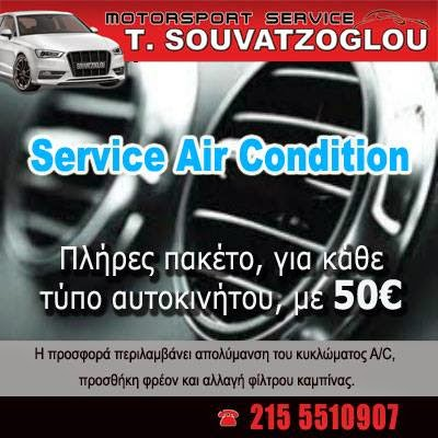 Service air condition αυτοκινητου